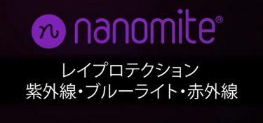 レイプロテクションレンズ~nanomite/ナノマイト~